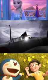 TOP3は『アナと雪の女王』『永遠の0』『STAND BY ME ドラえもん』(C)2013 Disney(C)2013「永遠の0」製作委員会(C)2014「STAND BY ME ドラえもん」製作委員会