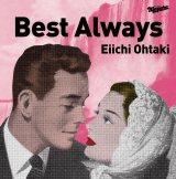 大滝詠一さん初のオールタイムベスト盤『Best Always』ジャケット写真
