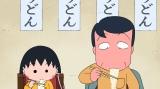 1月25日放送の『ちびまる子ちゃん アニメ25周年記念〜旅は道連れ、苦あれば楽あり美味もありスペシャル』では、初の家族旅行へ (C)さくらプロダクション/日本アニメーション