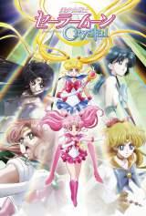 『美少女戦士セーラームーン Crystal』 (C)武内直子・PNP・講談社・東映アニメーション