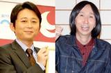 黒田の日本復帰を喜んだ(左)有吉弘行と山根良顕 (C)ORICON NewS inc.