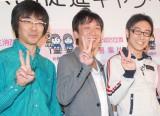 東京03(左から)豊本明長、飯塚悟志、角田晃広。これで全員既婚者に。