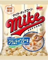 2014マイクポップコーンクラムチャウダー味