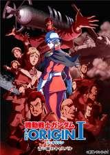 アニメ『機動戦士ガンダム THE ORIGIN』第1話、2月28日より劇場上映&有料配信スタート