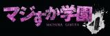 新たな戦いが幕を開ける!『マジすか学園4』タイトルロゴ(C)「マジすか学園4」製作委員会