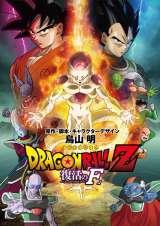 アニメ映画『ドラゴンボールZ 復活の「F」』のバトルソングが、ロックバンド・マキシマム ザ ホルモンの「F」に決定 (C)バードスタジオ/集英社 (C)「2015 ドラゴンボールZ」製作委員会