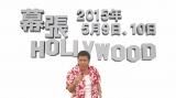 竹内力がサプライズ発表した『幕張HOLLYWOOD(マクハリウッド)』