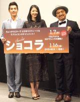 (左から)ラン・ジェンロン、長澤まさみ、北村豊春監督=台湾ドラマ『ショコラ』の試写イベント (C)ORICON NewS inc.