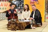 テレビ東京系ネット放送決定『出川哲朗のリアルガチ』シーズン2より「俺の女を岡村に会わせたい女」のコーナー。2人目の女性ゲストは田辺岬(C)テレビ東京