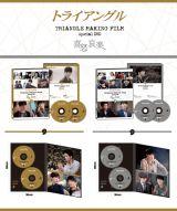 2月25日に発売されるDVD『TRIANGLE MAKING FILM Special DVD』