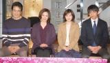 (左から)村上弘明、若村麻由美、田中麗奈、青柳翔 (C)ORICON NewS inc.