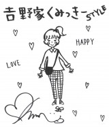 『吉野家くみっきーファッション』のイメージ