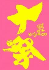 関ジャニ∞のライブDVD『十祭』が2週連続1位