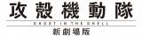『攻殻機動隊 新劇場版』初夏に公開決定(C) 士郎正宗・Production I.G/講談社・「攻殻機動隊 新劇場版」製作委員会