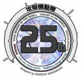 『攻殻機動隊』は1989年の原作誕生から25周年