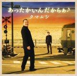クマムシが歌ネタ「あったかいんだからぁ♪」でCDデビュー(初回限定盤ジャケット)
