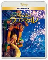『塔の上のラプンツェル』MovieNEX(発売中)