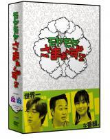 『モヤモヤさまぁ〜ず 2』DVD-BOXシリーズ第9弾(Vol.22&23)は2月25日発売(C)2015 TV TOKYO