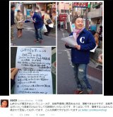 ビラ配りをする山本圭壱の近影を田村淳(ロンドンブーツ1号2号)がツイッターで投稿
