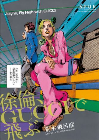 サムネイル 『SPUR』2月号の別冊付録『徐倫、GUCCIで飛ぶ』の表紙ページ
