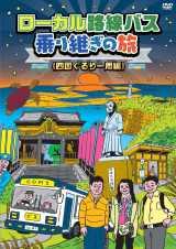 DVD『ローカル路線バス乗り継ぎの旅 四国ぐるり一周編』(C) テレビ東京/テレビ東京制作