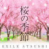 EXILE ATSUSHIがNコン合唱曲「桜の季節」をシングル化