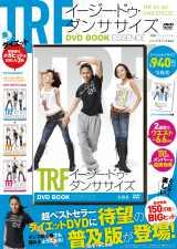 100万部を突破したTRFのダイエットDVDブック『TRF イージー・ドゥ・ダンササイズDVD BOOK ESSENCE』
