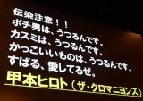 甲本ヒロトから渋谷すばるに寄せられたメッセージ (C)ORICON NewS inc.