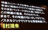 岡村靖幸からのメッセージ=映画『味園ユニバース』完成披露舞台あいさつ (C)ORICON NewS inc.