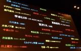 映画『味園ユニバース』完成披露舞台あいさつに寄せられたメッセージ (C)ORICON NewS inc.
