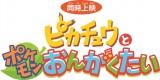 ポケモン映画最新作『ポケモン・ザ・ムービーXY「光輪(リング)の超魔神 フーパ」』(7月18日公開)と同時上映の短編タイトルは「ピカチュウとポケモンおんがくたい」
