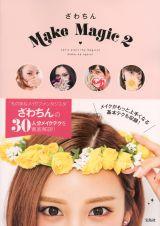 『ざわちん Make Magic 2』(1月24日発売・宝島社)