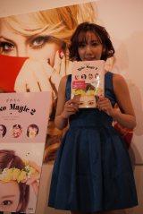 宝島社『ざわちん Make Magic 2』出版記念イベントを行ったざわちん