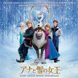 『アナと雪の女王』サウンドトラックは年間売上98万枚のヒットに