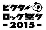 3月14日に千葉・幕張メッセ国際展示場で行われる『ビクターロック祭り2015』