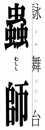 詠舞台『蟲師』ロゴ (C)漆原友紀・講談社/詠舞台『蟲師』製作委員会