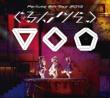 DVD『Perfume 5th Tour 2014「ぐるんぐるん」』初回限定盤