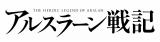 アニメ『アルスラーン戦記』ロゴ (C)2015 荒川弘・田中芳樹・講談社/「アルスラーン戦記」製作委員会・MBS