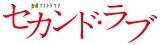 テレビ朝日系金曜ナイトドラマ『セカンド・ラブ』は2月6日スタート
