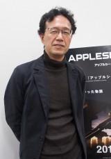 映画『アップルシード アルファ』の荒牧伸志監督 (C)ORICON NewS inc.