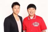 1月18日生放送『第36回ABCお笑いグランプリ』決勝進出のチョコレートプラネット(左から)長田庄平、松尾駿