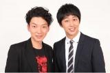 1月18日生放送『第36回ABCお笑いグランプリ』決勝進出のニューヨーク(左から)嶋佐和也、屋敷裕政