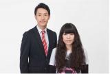 1月18日生放送『第36回ABCお笑いグランプリ』決勝進出のシンクロック(左から)木尾陽平、吉田結衣