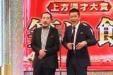 昨年の『第49回上方漫才大賞』大賞は笑い飯(C)関西テレビ
