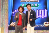 昨年の『第49回上方漫才大賞』新人賞は学天即(C)関西テレビ