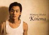 写真集『Nomura Shuhei in Kinema』発売記念サイン&握手会開催が決定