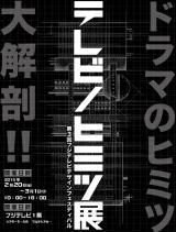 """『第3回デザインフェスティバル2015 """"テレビノヒミツ展""""』ポスタービジュアル(C)フジテレビ"""