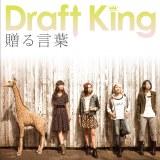 Draft Kingの2ndシングル「贈る言葉」初回限定盤