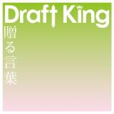 Draft Kingの2ndシングル「贈る言葉」通常盤