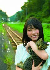 横山由依の写真集撮影に密着したDVD&Blu-ray『ゆいはんの夏休み』(C)関西テレビ放送